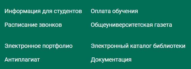 РГАЗУ сервисы