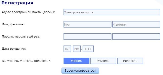 РЕШУ ЕГЭ регистрация