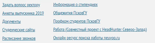 ПсковГУ структура сайта