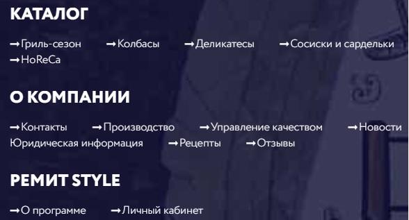 Ремит меню