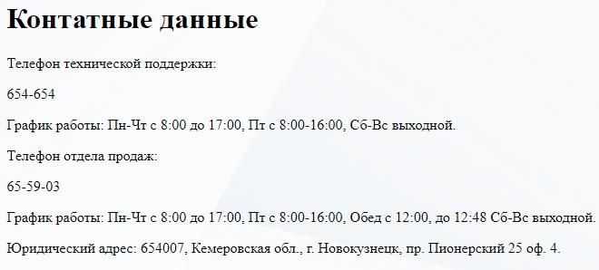 PRK-net контакты