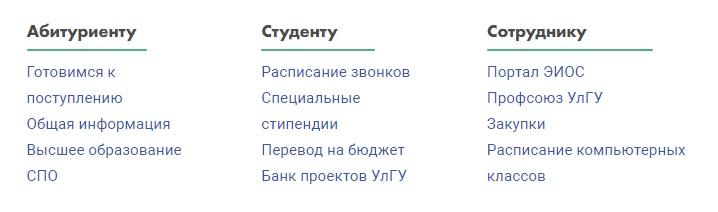 Портал УлГУ ЭИОС