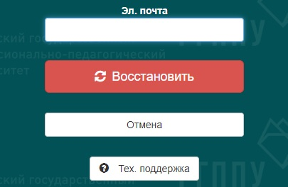 РГППУ пароль