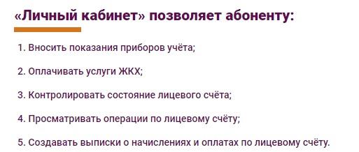 eirc-rb.ru лк
