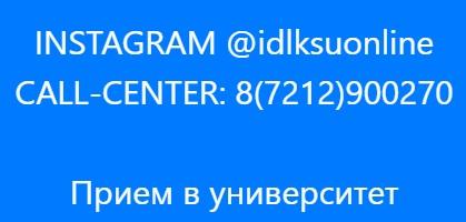 idl.ksu.kz контакты