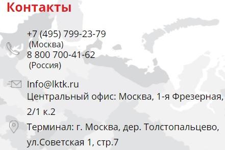 ЛК ТК сервис контакты