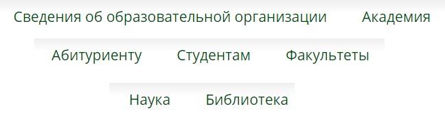 ИжГСХА сайт