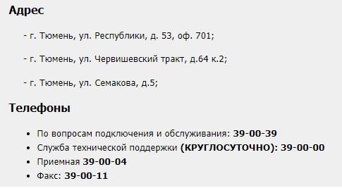 Русская компания контакты