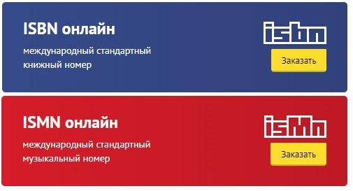 Российская книжная палата услуги
