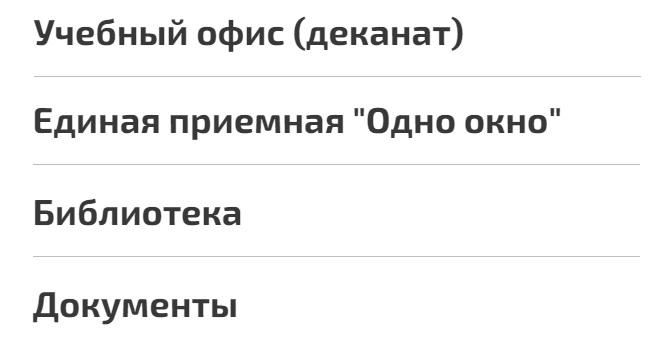 МИТУ МАСИ