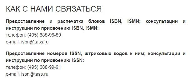 Российская книжная палата контакты