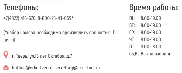 erkc-tver.ru контакты