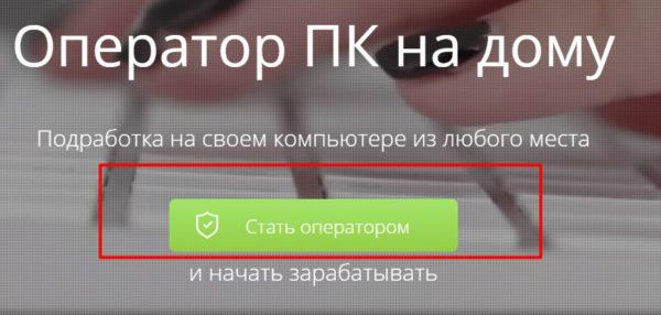 HomeOperator регистрация