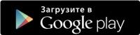 юнистрим гугл