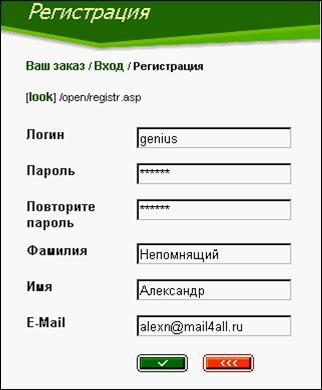 Прометей регистрация