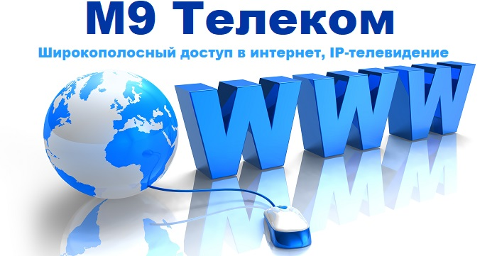 м9 телеком