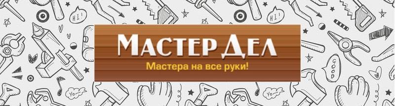 МастерДел.ру