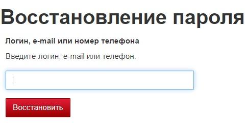 новатор пароль