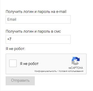 обедру пароль