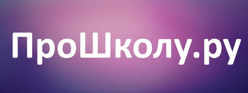 ПроШколу.ру