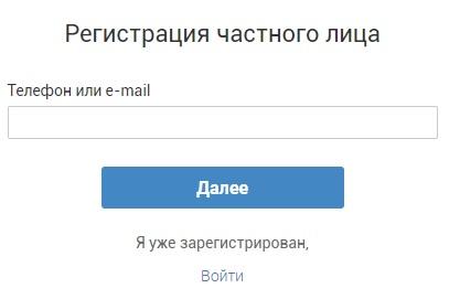 моя реклама регистрация