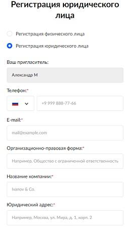 регистрация юр лиц