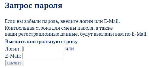 выслать пароль