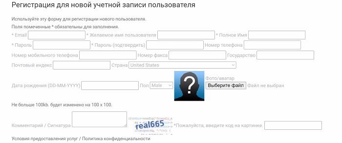 анкета регистрации тогирро