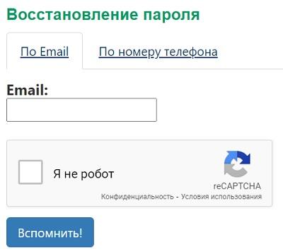 восстановление пароля уфамама