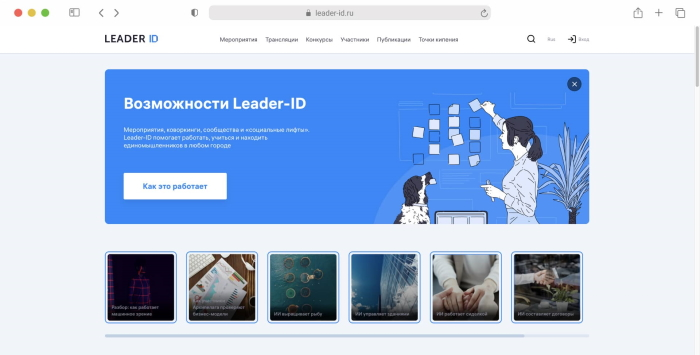 Зачем вам Leader-ID