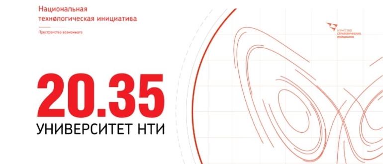 Университет 20.35 логотип