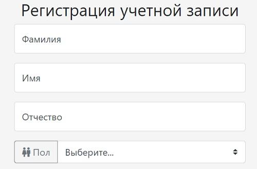 Регистрация учетной записи ШГПУ