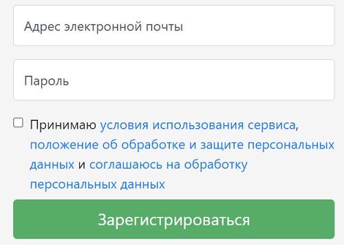 кнопка регистрации ШГПУ