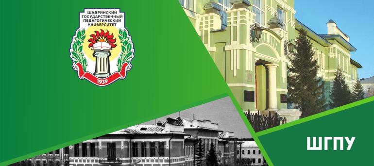 ШГПУ лого