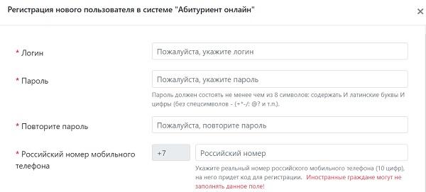 """Регистрация нового пользователя в системе """"Абитуриент онлайн"""""""