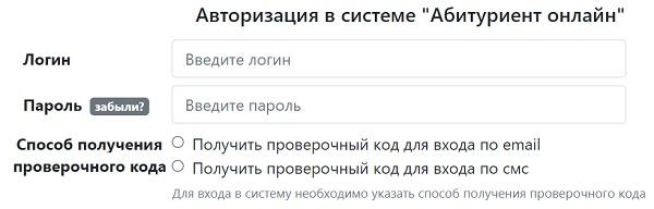 """Авторизация в системе """"Абитуриент онлайн"""""""