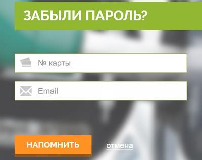 восстановление пароля хтк