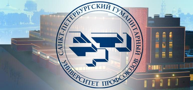 СПбГУП логотип