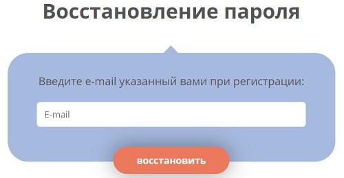 восстановление пароля талклог