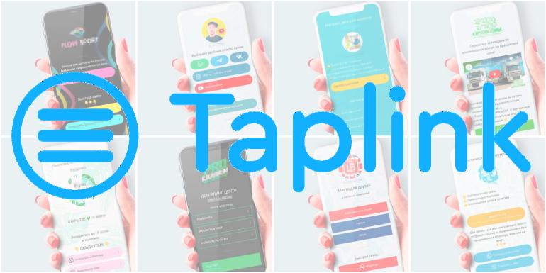 taplink для инстаграм картинка
