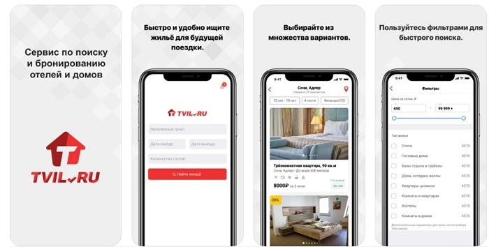 TVIL.RU - бронирование жилья