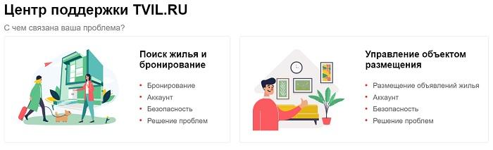 Центр поддержки TVIL.RU