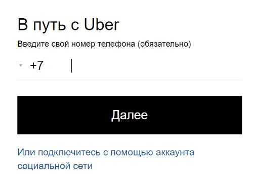 авторизация пассажира убер
