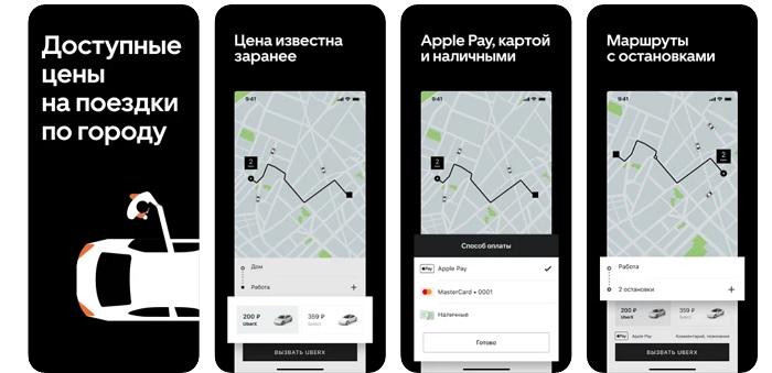 скриншоты приложения убер