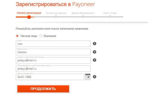 Как зарегистрироваться в Payoneer