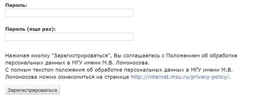 пароль регистрация сунц